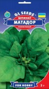 Семена Шпината Матадор, 3 г, ТМ GL Seeds