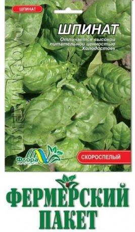 Семена Шпината, 10 г, ТМ ФлораМаркет
