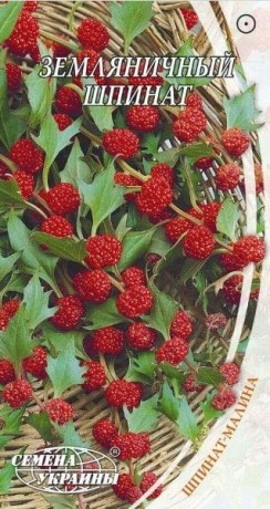 Семена Земляничный Шпинат, 0,1 г, ТМ Семена Украины