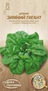 Семена Шпината Зимний гигант, 2 г, ТМ Семена Украины
