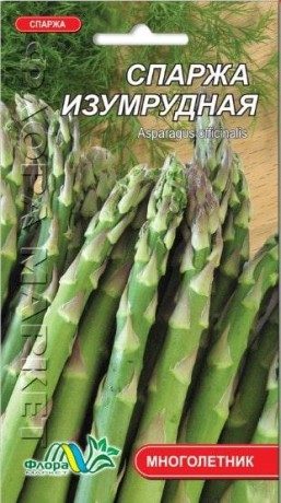 Семена Спаржи Изумрудная, 0.5 г, ТМ ФлораМаркет