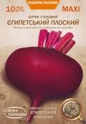 Семена Свеклы Египетская плоская, 10 г, ТМ Семена Украины