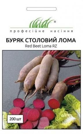 Семена Свеклы Лома, 200 шт, Rijk Zwaan, Голландия, ТМ Професійне насіння