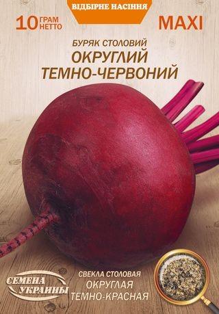 Семена Свеклы Округлая темно-красная, 10 г, ТМ Семена Украины