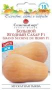 Семена Тыквы Большой ягодный сахар F1, 10 шт., ТМ Солнечный Март