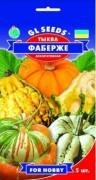 Семена Тыквы Фаберже, 5 шт., ТМ GL Seeds