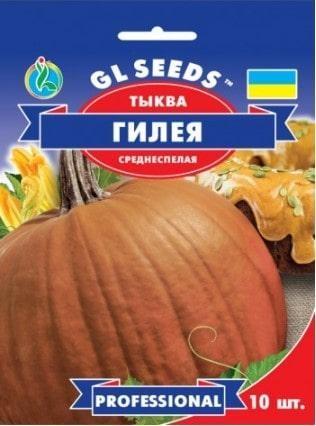 Семена Тыквы Гилея, 10 шт., ТМ GL Seeds