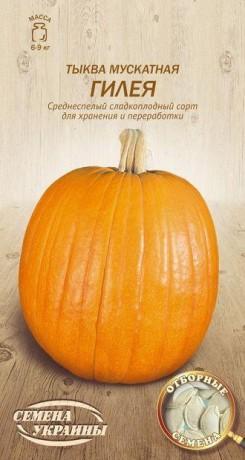 Семена Тыквы Гилея, 3 г, ТМ Семена Украины
