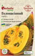Семена Тыквы Голосеменная, 15 шт, ТМ Садиба Центр