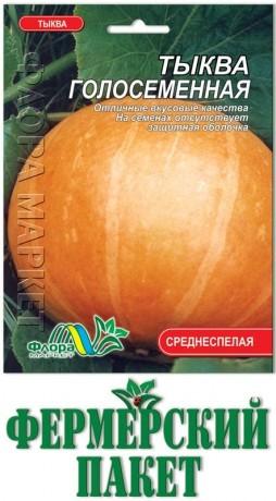 Семена Тыквы Голосеменная, 10 г, ТМ ФлораМаркет