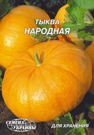 Семена Тыквы Народная, 20 г, ТМ Семена Украины