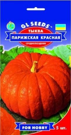 Семена Тыквы Парижская красная, 5 шт., ТМ GL Seeds