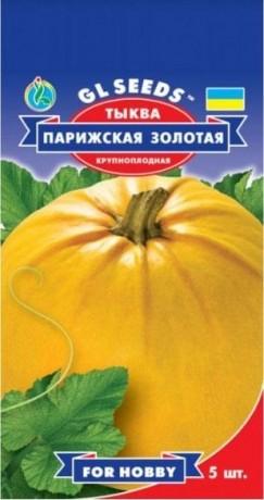 Семена Тыквы Парижская Золотая, 5 шт., ТМ GL Seeds