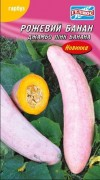 Семена Тыквы Банан розовый, 10 шт., ТМ Гелиос