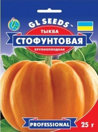 Семена Тыквы Стофунтовая, 20 гр, ТМ GL Seeds
