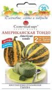 Семена Тыквы Американская Тондо, 20 шт., ТМ Солнечный Март