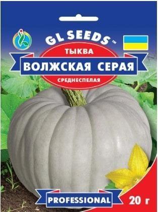 Семена Тыквы Волжская серая, 20 г, ТМ GL Seeds
