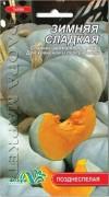 Семена Тыквы Зимняя сладкая, 3 г, ТМ ФлораМаркет