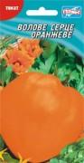 Семена Томата Бычье сердце оранжевое, 20 шт, ТМ Гелиос
