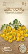 Семена Томата Черри золотой, 0,1 г, ТМ Семена Украины