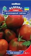 Семена Томата Шоколадный зайчик, 0.1 г, ТМ GL Seeds, НОВИНКА