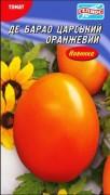 Семена Томата Де-барао Царский оранжевый, 25 шт., ТМ Гелиос