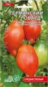 Семена Томата Германский Говард, 0.1 г, ТМ ФлораМаркет