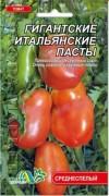 Семена Томата Гигантские Итальянские пасты, 0.1 г, ТМ ФлораМаркет
