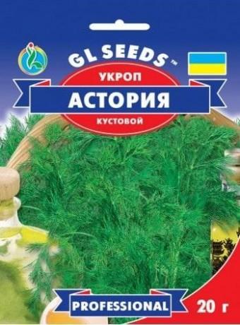 Семена Укропа Астория, 20 г, ТМ GL Seeds