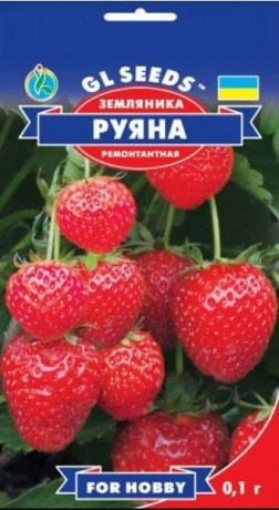 Семена Земляники Руяна, 0.1 г, ТМ GL Seeds