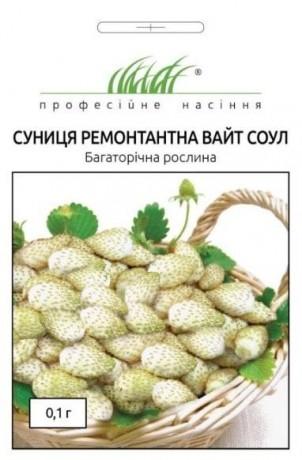 Семена Земляники белой Вайт Соул, 0.1 г, Hem, Голландия, ТМ Професійне насіння