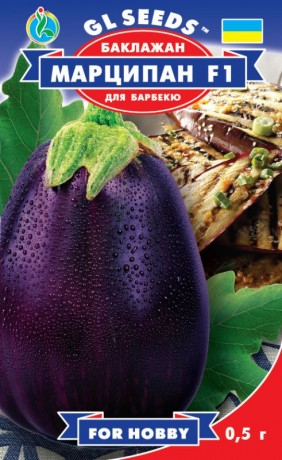 Семена Баклажана Марципан F1, 0.5 г, ТМ GL Seeds, НОВИНКА
