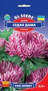 Семена Астра Седая Дама красная, 0.3 г, ТМ GL Seeds