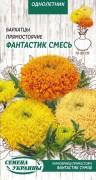 Семена Бархатцы прям. Фантастик смесь, 0,3 г, ТМ Семена Украины