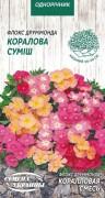 Семена Флокс Друммонда Коралловая смесь, 0,2 г, ТМ Семена Украины
