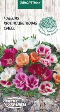 Семена Годеция крупноцветковая смесь, 0,2 г, ТМ Семена Украины