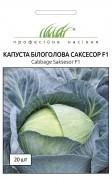 Семена Капусты Саксесор F1, 20 шт., Syngenta, Голландия, ТМ Професійне насіння, НОВИНКА
