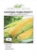 Семена Кукурузы Голден Кроун F1, 5 г, Dorsing Seeds, США, ТМ Професійне насіння