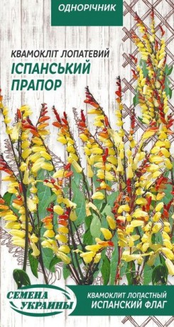 Семена Квамоклит Испанский флаг, 0,25 г, ТМ Семена Украины