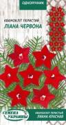 Семена Квамоклит Кипарисная лиана красная, 0,25 г, ТМ Семена Украины