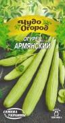 Семена Огурца Армянский, 0,5 г, ТМ Семена Украины