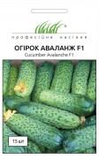 Семена Огурца Аваланж F1, 10 шт, Nong Woo Bio, Южная Корея, ТМ Професійне насіння