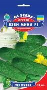 Семена Огурца Бэби Мини F1, 10 шт., ТМ GL Seeds