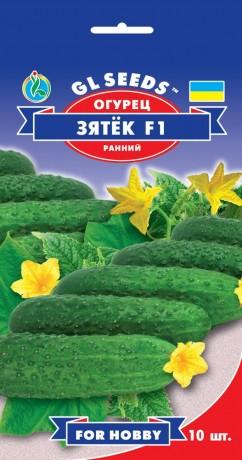 Семена Огурца Зятёк F1, 10 шт., ТМ GL Seeds