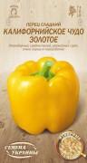 Семена Перца Калиф.чудо золотое, 0,25 г, ТМ Семена Украины