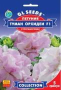 Семена Петуния F1 Туман орхидей, 5 шт., ТМ GL Seeds