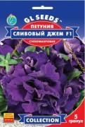 Семена Петуния F1 Сливовый джем, 5 шт., ТМ GL Seeds