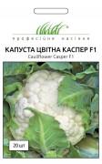 Семена Капусты Каспер F1, 20 шт, Rijk Zwaan, Голландия, ТМ Професійне насіння