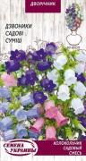 Семена Колокольчик садовый смесь, 0.2 г, ТМ Семена Украины