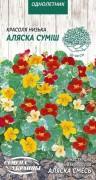 Семена Настурция Аляска смесь, 1 г, ТМ Семена Украины